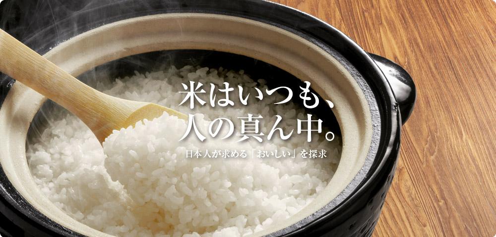 米はいつも、人の真ん中。日本人が求める「おいしい」を探求