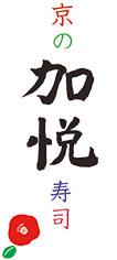 京の加悦寿司