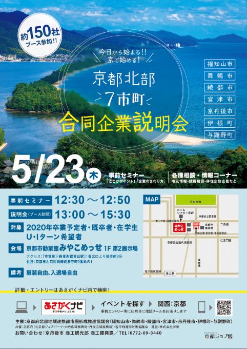 """5月23日(木)京都北部""""7市町""""合同企業説明会"""