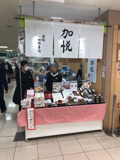 京都伊勢丹にて催事販売のお知らせ