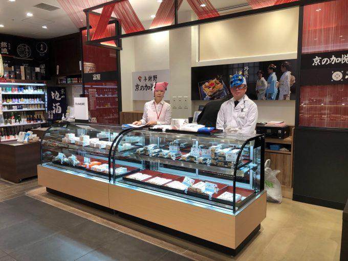 「新規テナント」京都駅 The CUBE店がオープンしました。