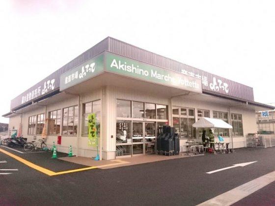 「新規取り扱い店舗」産直市場よってって秋篠店